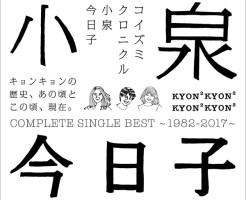 小泉今日子「コイズミクロニクル~コンプリートシングルベスト 1982-2017~」