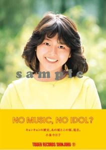 """「NO MUSIC, NO IDOL?」""""小泉今日子""""コラボポスター"""