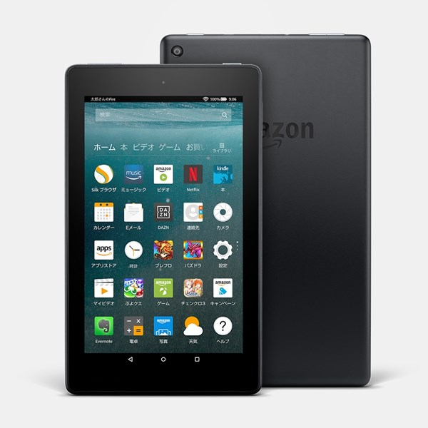 「Amazon Fire 7」と「Amazon Fire HD 8」