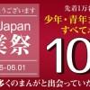 eBookJapan創業17周年特別企画で少年・青年まんがの第1巻、ほぼ全て約2万冊がポイント100倍!!