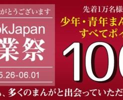 eBookJapan創業17周年特別企画