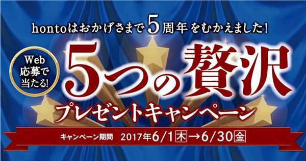 『5つの贅沢 プレゼントキャンペーン』