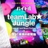夏休みは光のアートに包まれるミュージック・フェスティバルへ!!「バイトル presents チームラボジャングルと学ぶ!未来の遊園地」