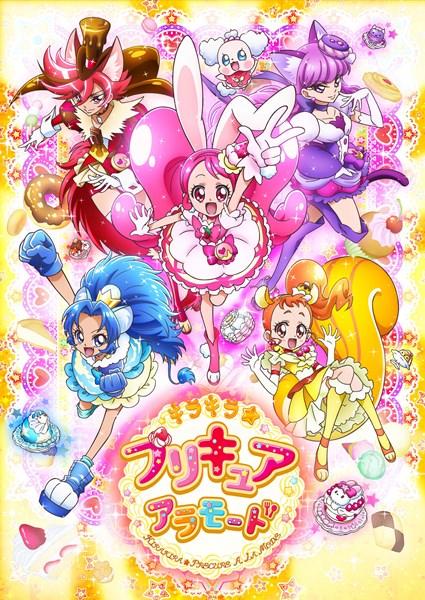 キラキラ☆プリキュアアラモード! Blu-ray