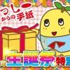 [限定1,000通]ふなっしーからの手紙【地上降臨5周年生誕祭特別号】予約受付中!!