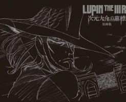 『LUPIN THE III RD 次元大介の墓標』