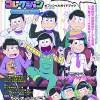 オリジナル缶バッジ6種付き『おそ松さん ダメ松.コレクション~6つ子の絆~ オフィシャルガイドブック』発売!!