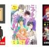Amazon✕日本マクドナルド「夏の読書はマクドナルドで!Kindle本プレゼントキャンペーン」を2017年7月20日から実施!!