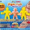 『眠眠打破』20周年記念で『キン肉マン』とコラボレーション。オリジナルキンケシ3体セットが当たるキャンペーン開催中!!