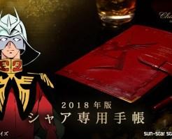 機動戦士ガンダム シャア専用手帳2018