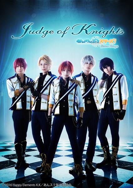 『あんさんぶるスターズ!エクストラ・ステージ』~Judge of Knights~千秋楽