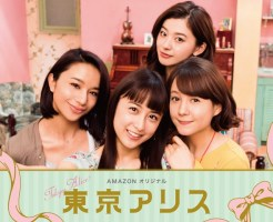 山本美月主演の恋愛ドラマシリーズ『東京アリス』