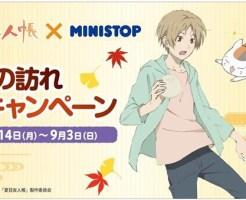 アニメ「夏目友人帳」