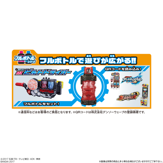「仮面ライダービルドチョコ限定 SGフルボトル クリアラメver. (2本)」