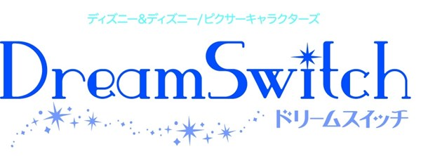 『ディズニー&ディズニー/ピクサーキャラクターズ Dream Switch(ドリームスイッチ)』