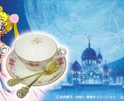 美少女戦士セーラームーン『カトラリーセット(ヒメフォーク&ティースプーン)』と『ティーカップ&ソーサー』