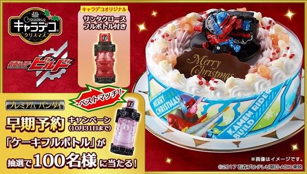 『キャラデコクリスマス 仮面ライダービルド』