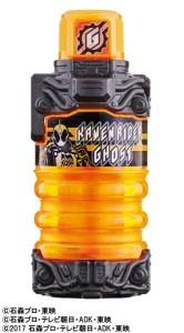 ゴーストフルボトル
