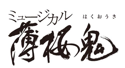 新生 ミュージカル『薄桜鬼』