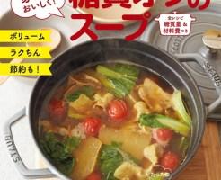 『家族もおいしく!糖質オフのスープ』