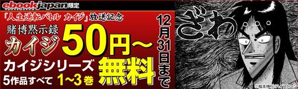 <eBookJapan限定> 福本伸行『カイジ』シリーズ 1~3巻無料