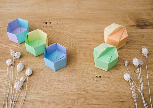 『おりがみで作る箱』六角形