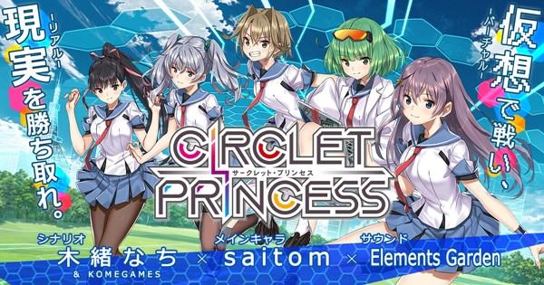 『CIRCLET PRINCESS』