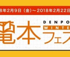 「電本フェス~幻冬舎の書籍ほぼ全作品割引 最大70%OFFキャンペーン~」