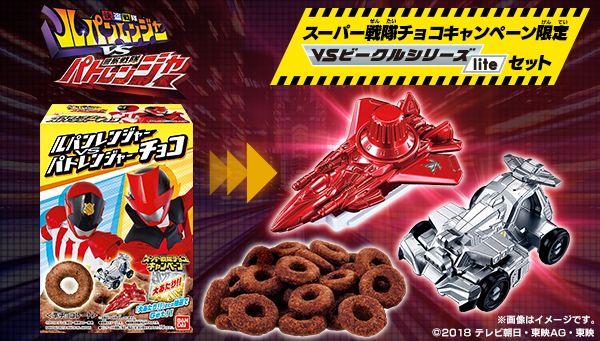 『スーパー戦隊チョコキャンペーン限定 VSビークルliteセット』