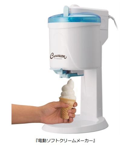 ドウシシャ 電動 ソフトクリームメーカー