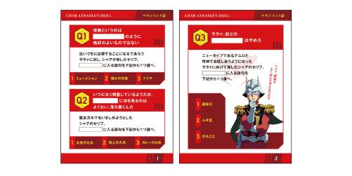 ココイチオリジナル「シャア専用ドリル」