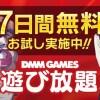 「DMM GAMES 遊び放題」