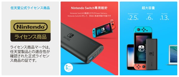Anker PowerCore 20100 Nintendo Switch Edition | PD対応超大容量モバイルバッテリー