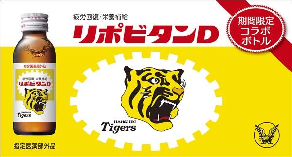 阪神タイガースの限定ボトルパッケージ