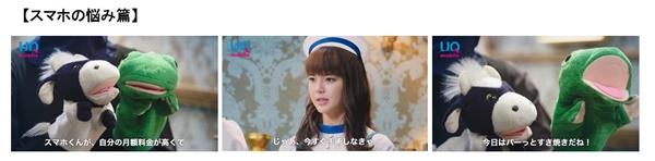「UQクリニック」シリーズWEB CM「スマホの悩み」篇