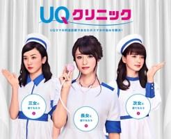 WEB CM「UQクリニック」シリーズ