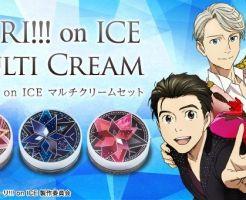 『ユーリ!!! on ICE マルチクリームセット』