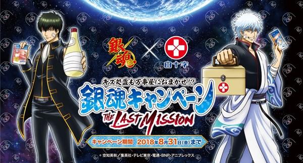 人気アニメ「銀魂」と白十字のコラボキャンペーン