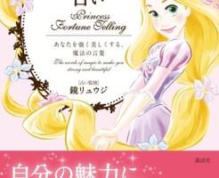 「Disney プリンセス占い あなたを強く美しくする、魔法の言葉 」