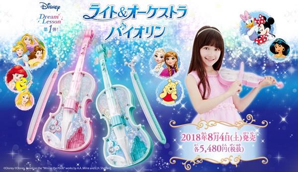 ディズニーの楽曲が簡単に弾けるバイオリン玩具『ライト&オーケストラバイオリン(全2種・ピンク/ブルー)』