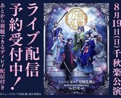 ミュージカル『刀剣乱舞』 ~阿津賀志山異聞2018 巴里~8月19日千秋楽公演