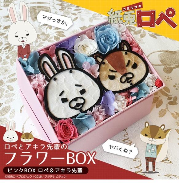 紙兎ロペ ロペとアキラ先輩のフラワーBOX