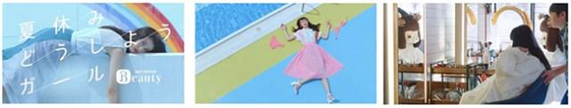 ホットペッパービューティーWEB限定動画「夏休みどうしようガール」