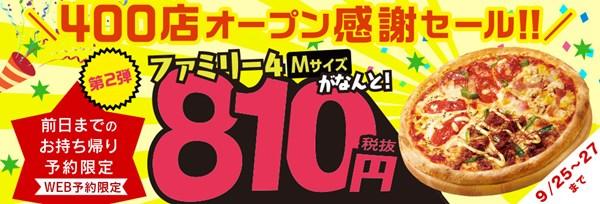 第2弾:9月25日(火)〜27日(木)は、「ファミリー4」Mサイズが810円!