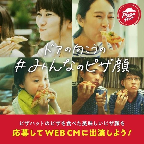 「ドアの向こうの#みんなのピザ顔」写真・動画投稿キャンペーン