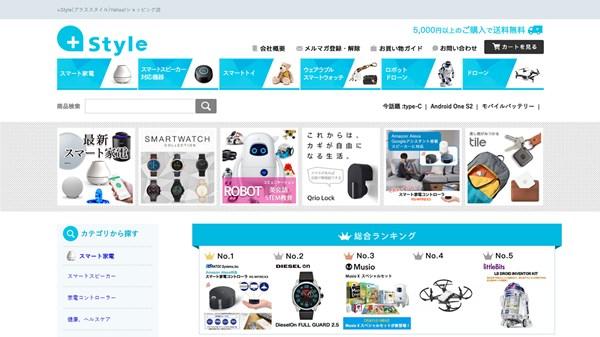 「+Style Yahoo!ショッピング店」オープン