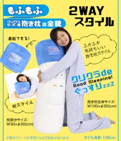 「クリクラサーバー型 抱き枕」