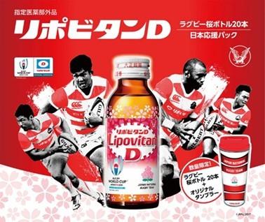 「リポビタンD ラグビーチャレンジカップボトル」と「リポビタンD ラグビー日本代表応援パック」