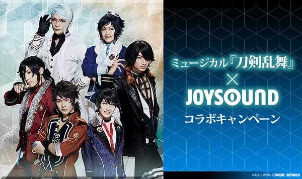 ミュージカル『刀剣乱舞』×JOYSOUND コラボキャンペーン