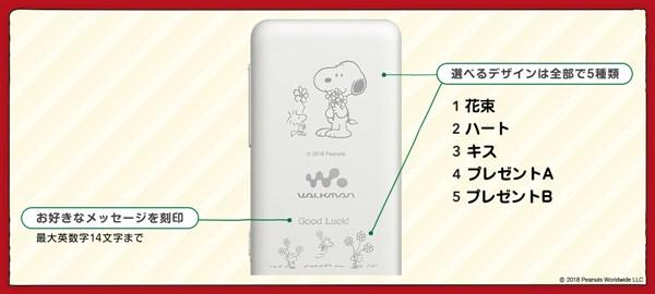 ウォークマン®Sシリーズ PEANUTS Heartwarming Gift Collection